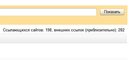 прирост внешних ссылок в панели Яндекс.Вебмастер