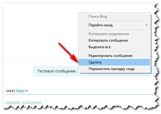 способ удаления отдельного сообщения в Скайпе