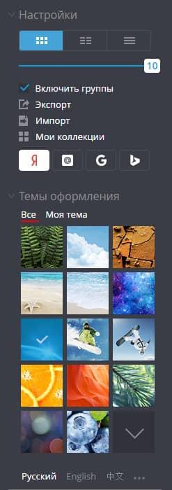 настройкки закладок в Atavi.com
