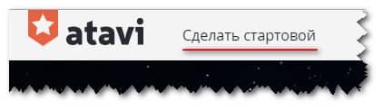опция утсановки стартовой страницы Atavi.com