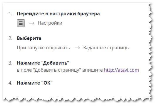 инструкция для установки стартовой страницы браузера сервиса Atavi.com