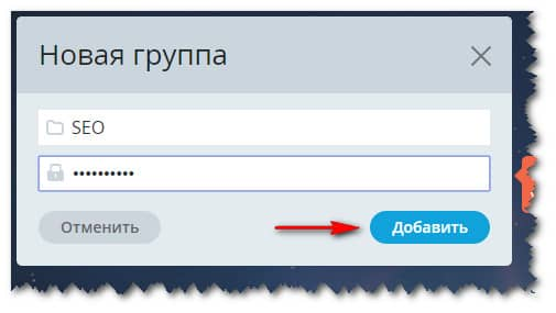 Кнопка по добавлению группы