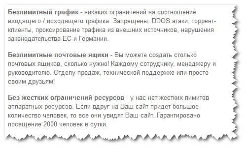 преимущества хостинга Coretek.ru