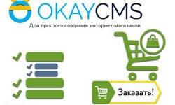 OKAYCMS - движок для интернет-магазинов