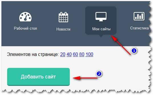 добавление сайта в систему