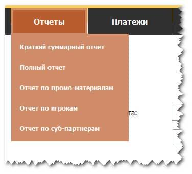 список отчетов