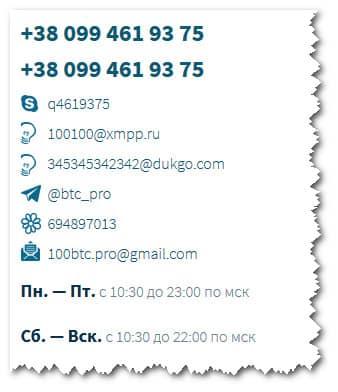 контакты сервиса