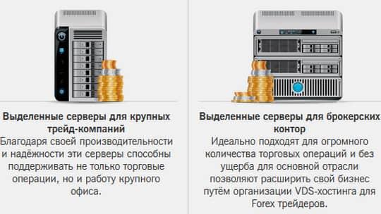 типы серверов для трейдера №2