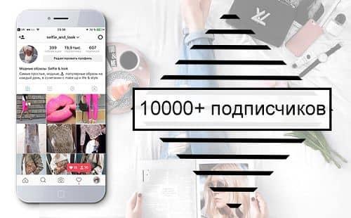 купить 10 000 подписчиков в инстаграм недорого