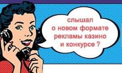 новый формат рекламы от Profitco