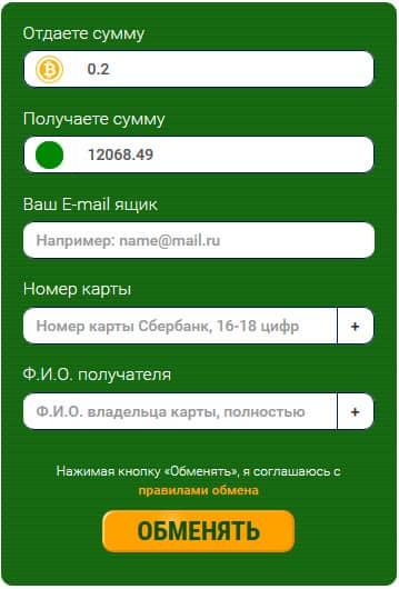 пример обменной операции