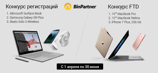 условия конкурса от BinPartner
