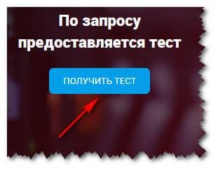 кнопка получения теста прокси-серверов