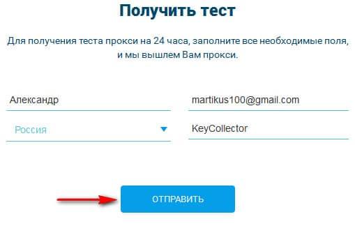 запрос на получение тестирования прокси-серверов