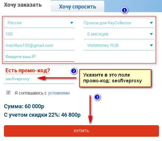 форма заказа прокси-серверов