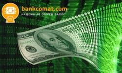 обмен валют с сервисом Bankcomat.com
