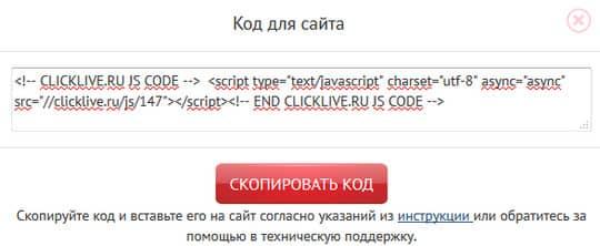 код виджета для вставки на сайт