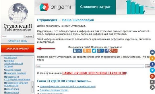 пример образовательного сайта №1
