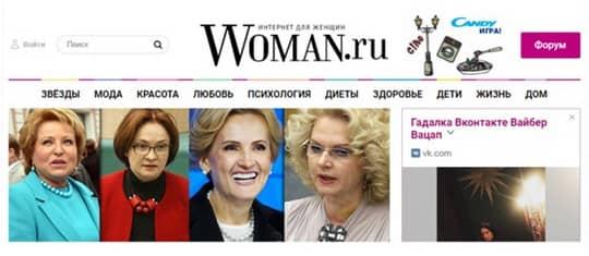 форум woman.ru