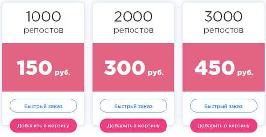 услуга - репосты Вконтакте