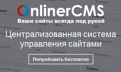 мультисайтовая CMS для разных типов сайтов