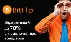 биржа криптовалют BitFlip.cc