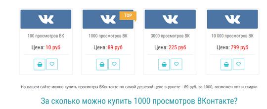 купить просмотры вконтакте на видео