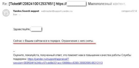 переписка со службой поддержки Яндекс
