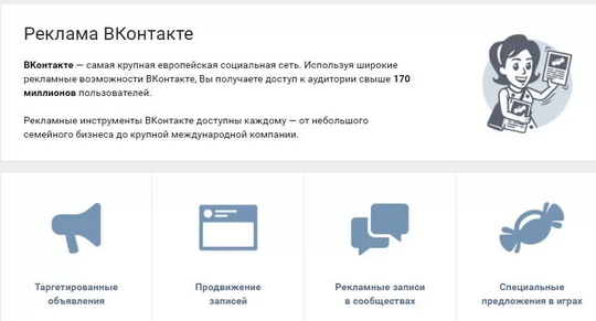 реклама Вконтакте