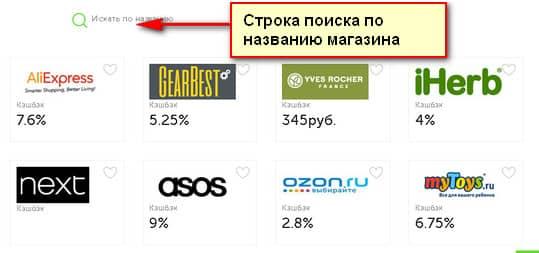 список интернет-магазинов с кэшбэк