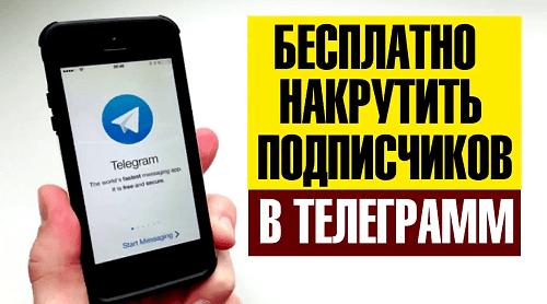 накрутка подписчиков в телеграмме бесплатно
