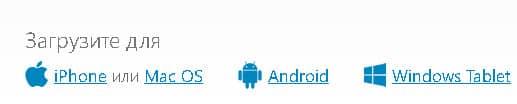 приложения для мобильный устройств