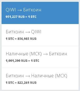 курсы обменника Konvert.im