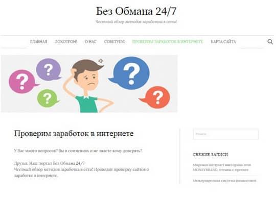 сайт безобмана24