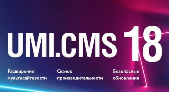 CMS UMI.CMS