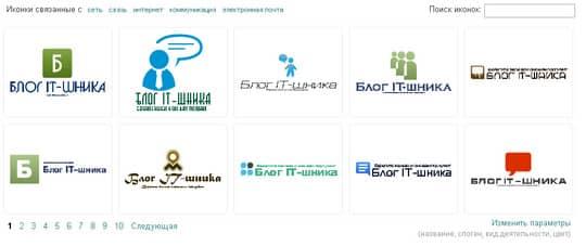 выбор готового варианта лого