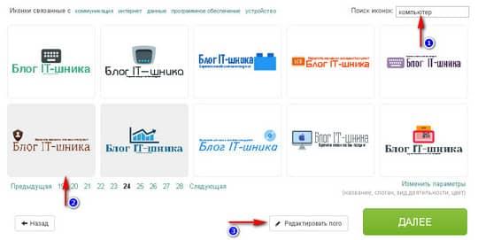 поиск тематических логотипов
