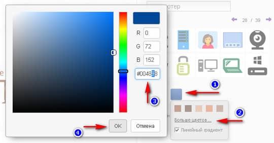 изменение цвета значка