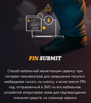 PIN SUBMIT