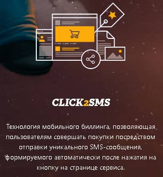 CLICK2SMS