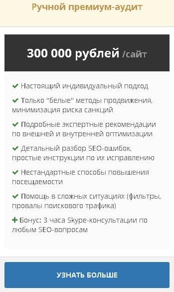3-й тарифный план