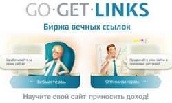 биржа вечных ссылок GoGetLinks