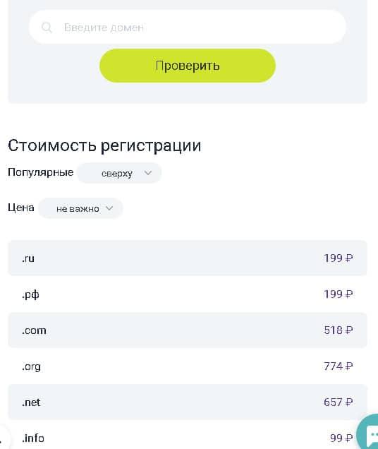 услуга регистрации доменов